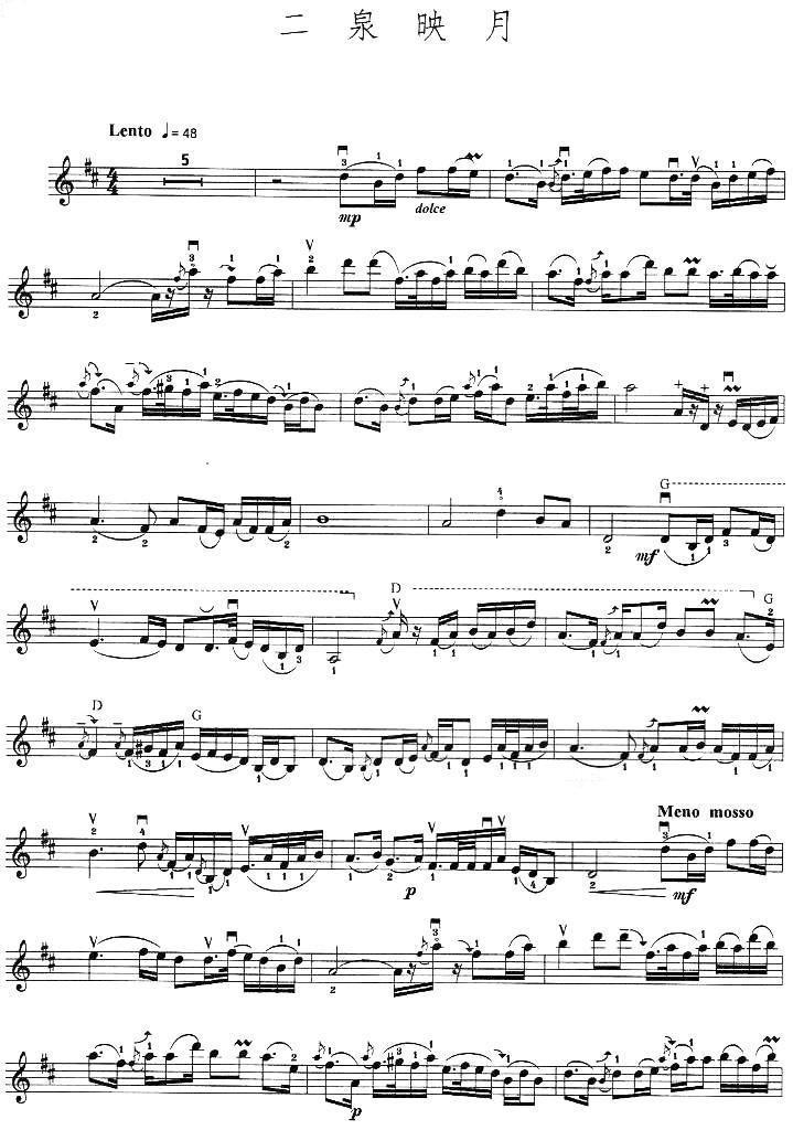 二泉映月 小提琴曲谱