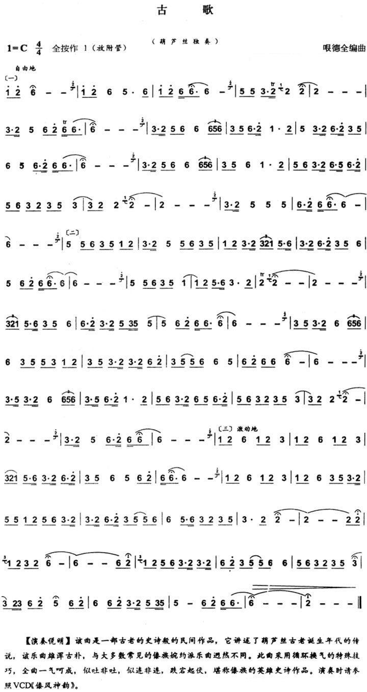 葫芦丝曲谱 古歌