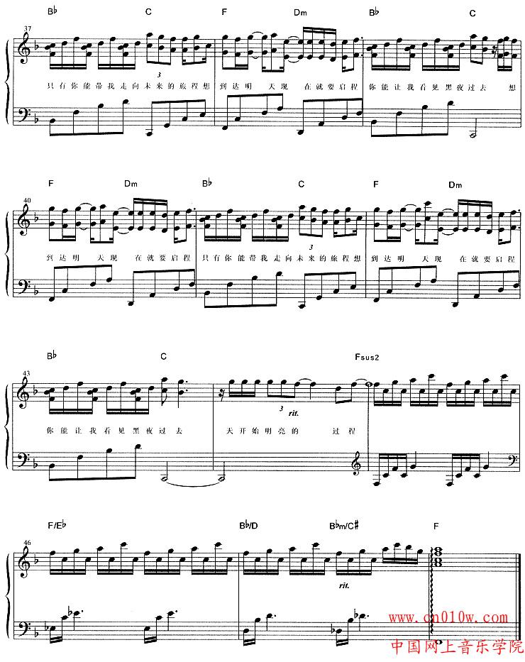 电子琴曲谱 启程二