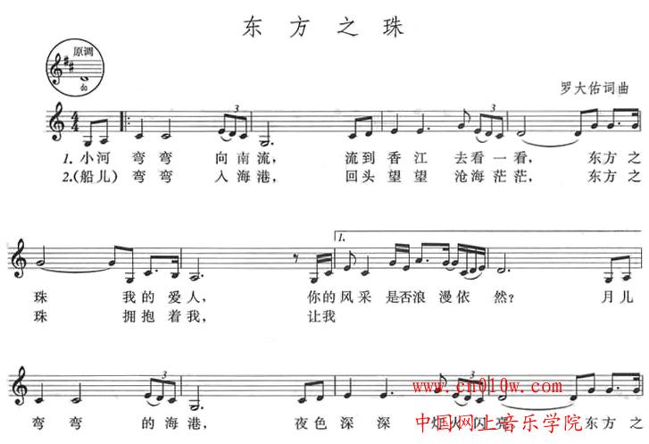 电子琴曲谱 东方之珠一 电子琴曲谱 东方之珠一下载 简谱下载 五线谱