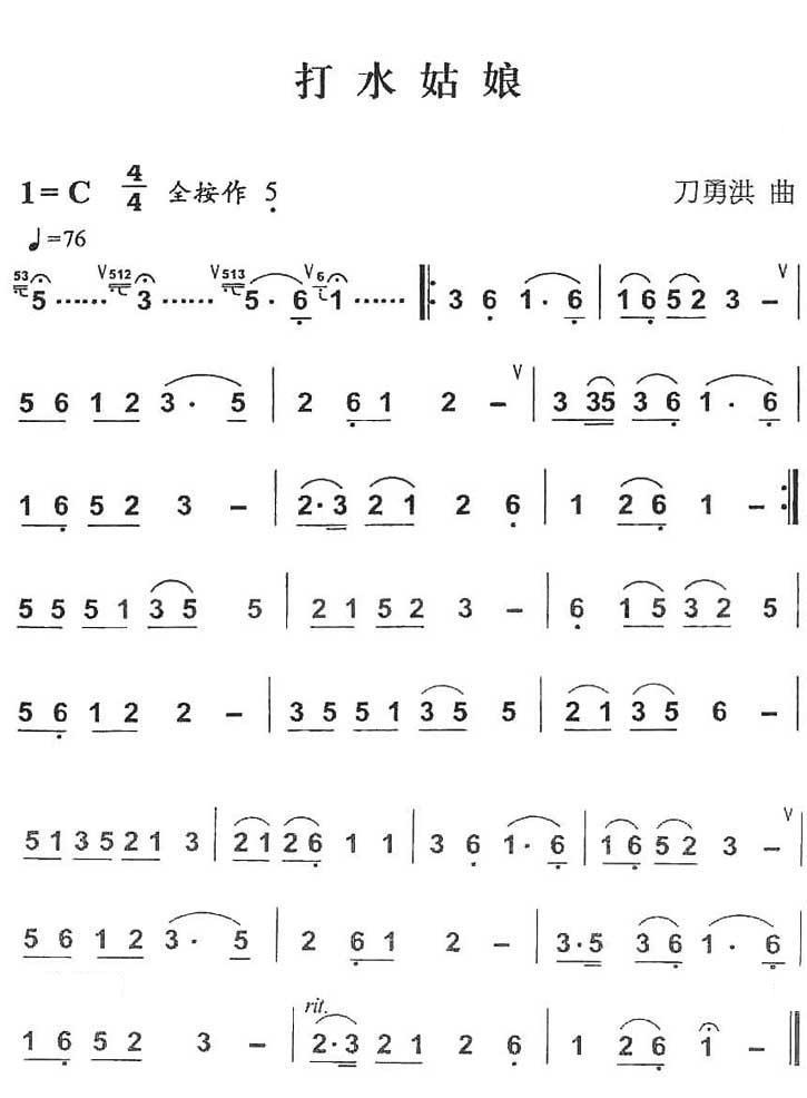 葫芦丝曲谱 打水姑娘