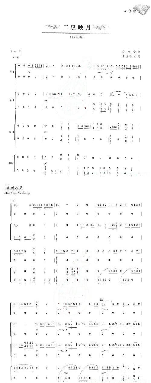 古筝曲谱 二泉映月