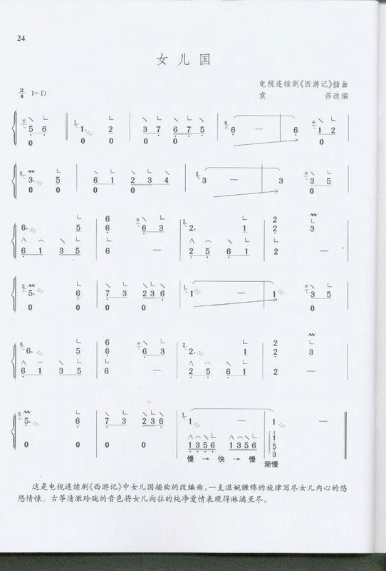 女儿情钢琴五线谱谱-古筝曲谱 女儿园