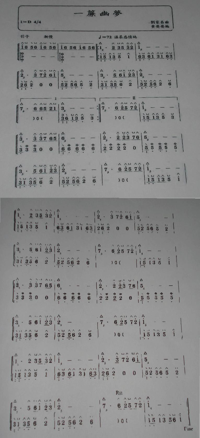古筝曲谱 一帘幽梦