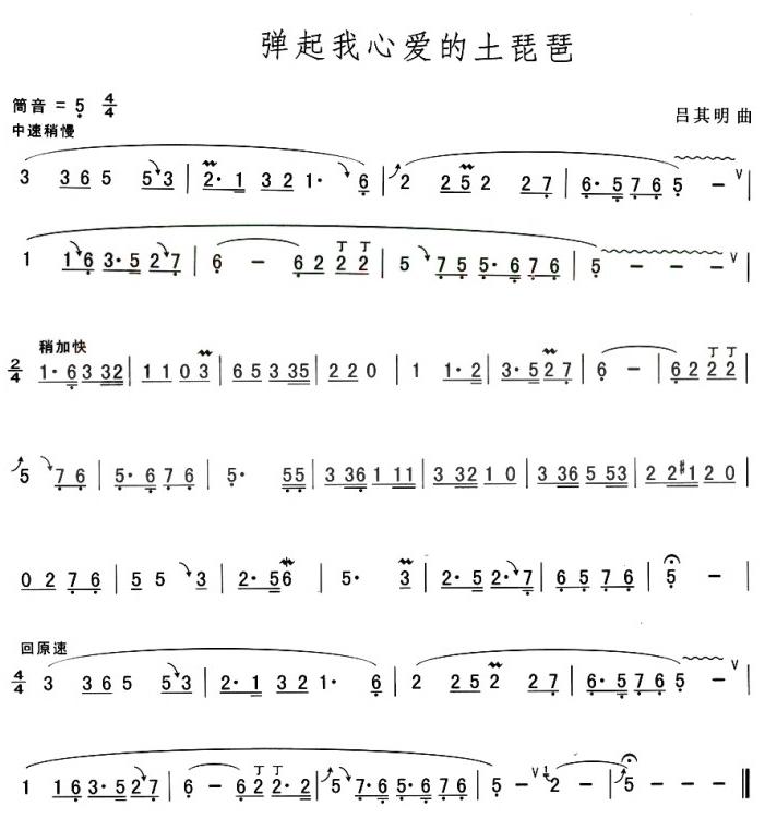 葫芦丝曲谱 弹起我心爱的土琵琶