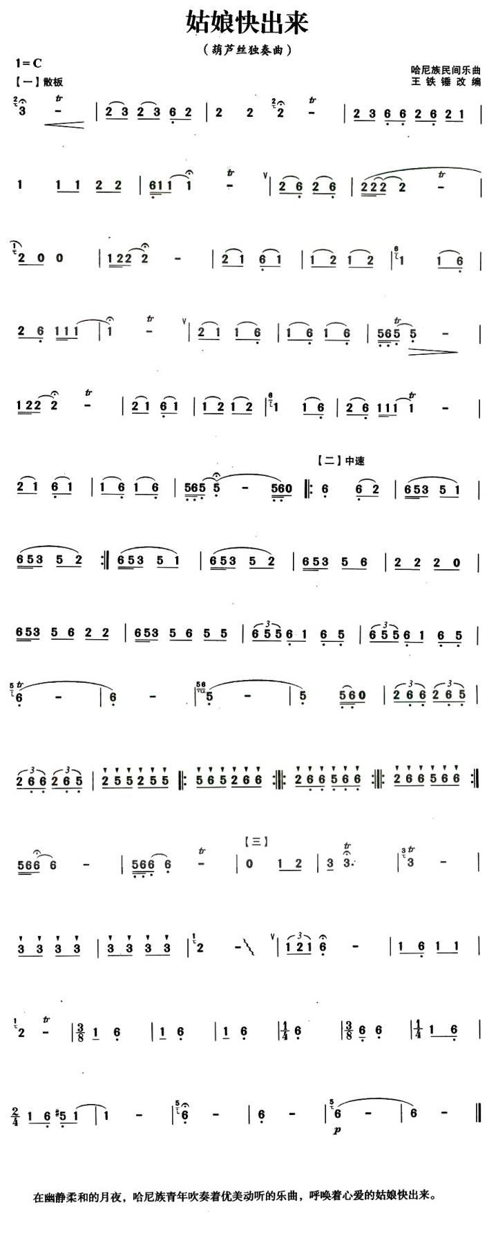 伴奏音乐 曲谱下载 >> 葫芦丝曲谱 姑娘快出来  2009-10-15 16:53:35