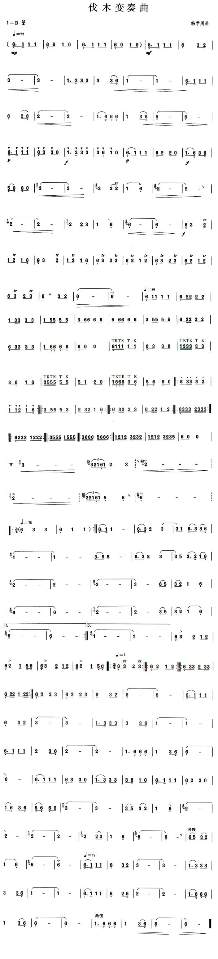 葫芦丝曲谱 伐木变奏曲