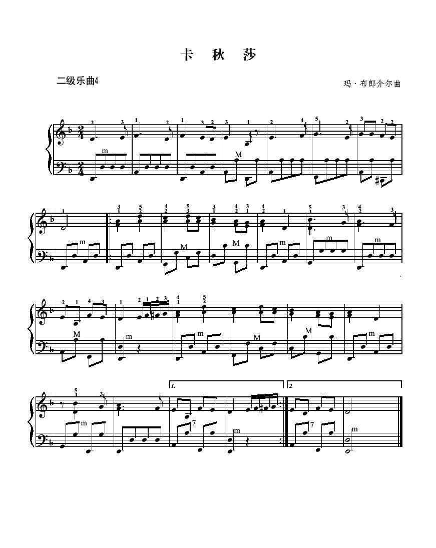 手风琴曲谱 喀秋莎