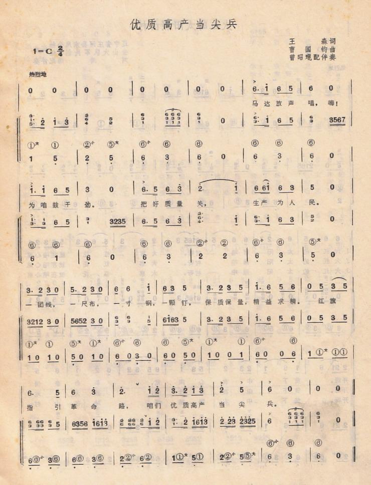 手风琴曲谱 优质高产当尖兵 手风琴曲谱 优质高产当