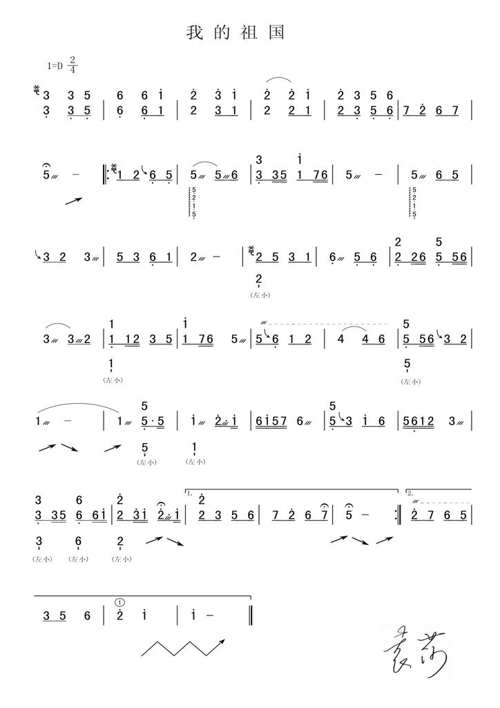 古筝曲谱 我的祖国