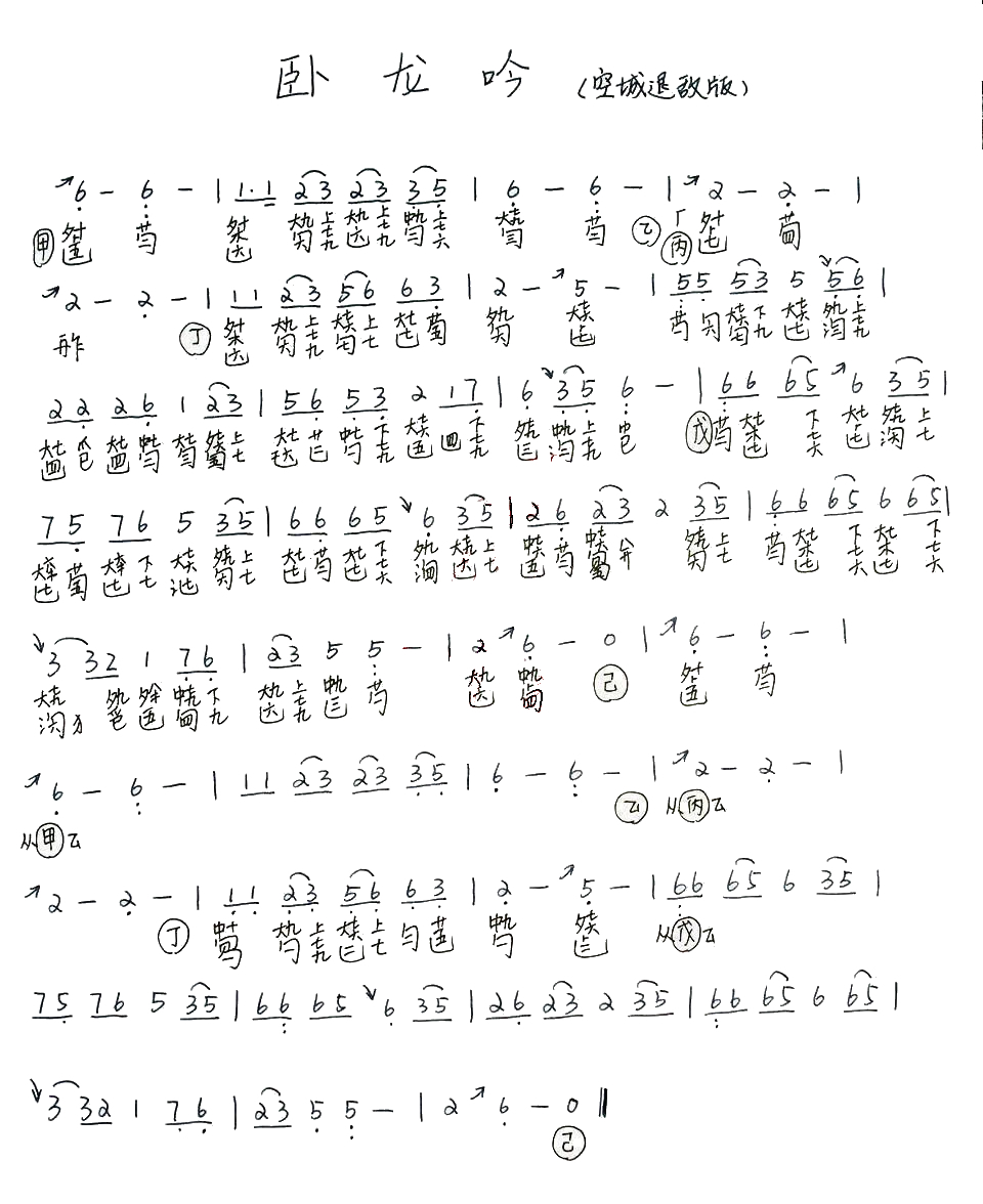 古琴曲谱 卧龙吟 古琴曲谱 卧龙吟下载 简谱下载 五线谱下载 曲谱网图片