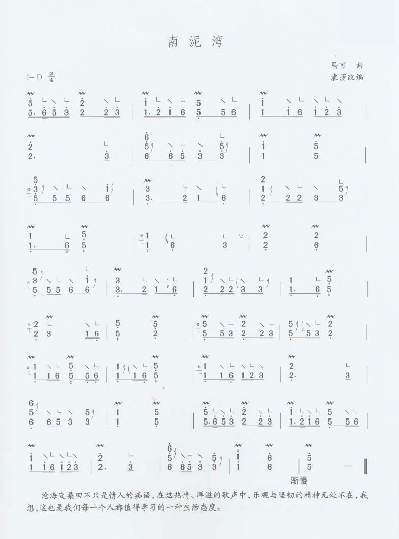 古筝曲 南泥湾下载 简谱下载 五线谱下载 曲谱网 曲谱大全 中国曲谱网