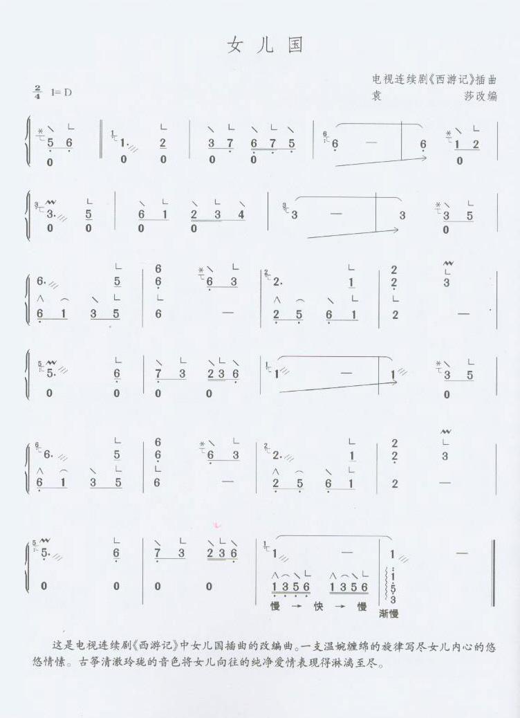 古筝曲 女儿国 古筝曲 女儿国下载 简谱下载 五线谱下载 曲谱网 曲谱