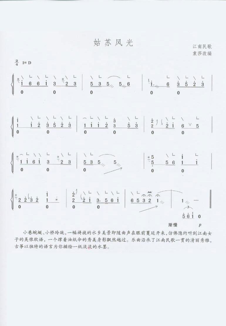 苏州府简谱_苏州河畔简谱