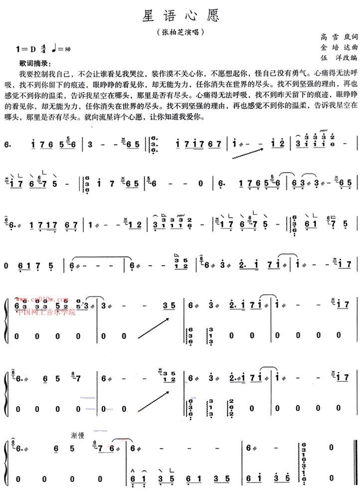 星语心愿古筝曲谱图片