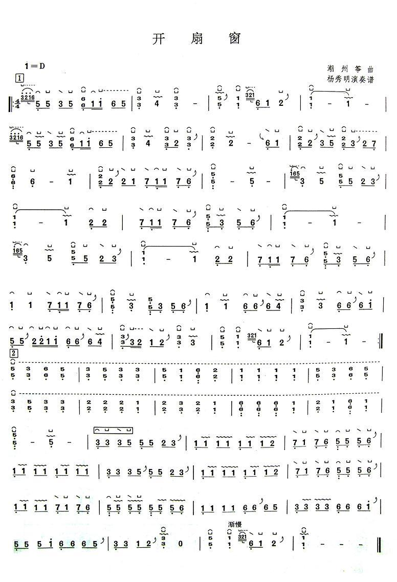 古筝曲谱 开扇窗图片