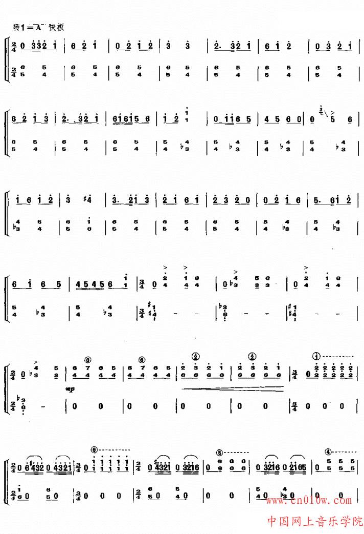 古筝曲谱 戏韵二