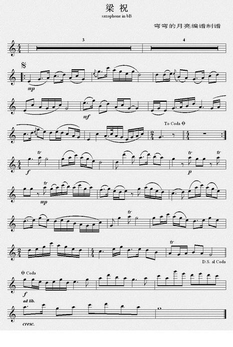 萨克斯曲谱 梁祝 萨克斯曲谱 梁祝下载 简谱下载 五线谱下载 曲谱网