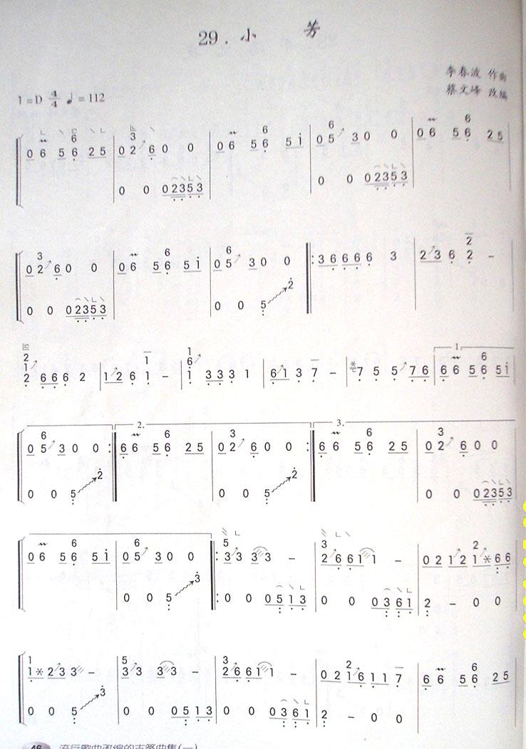 古筝曲谱 小芳1