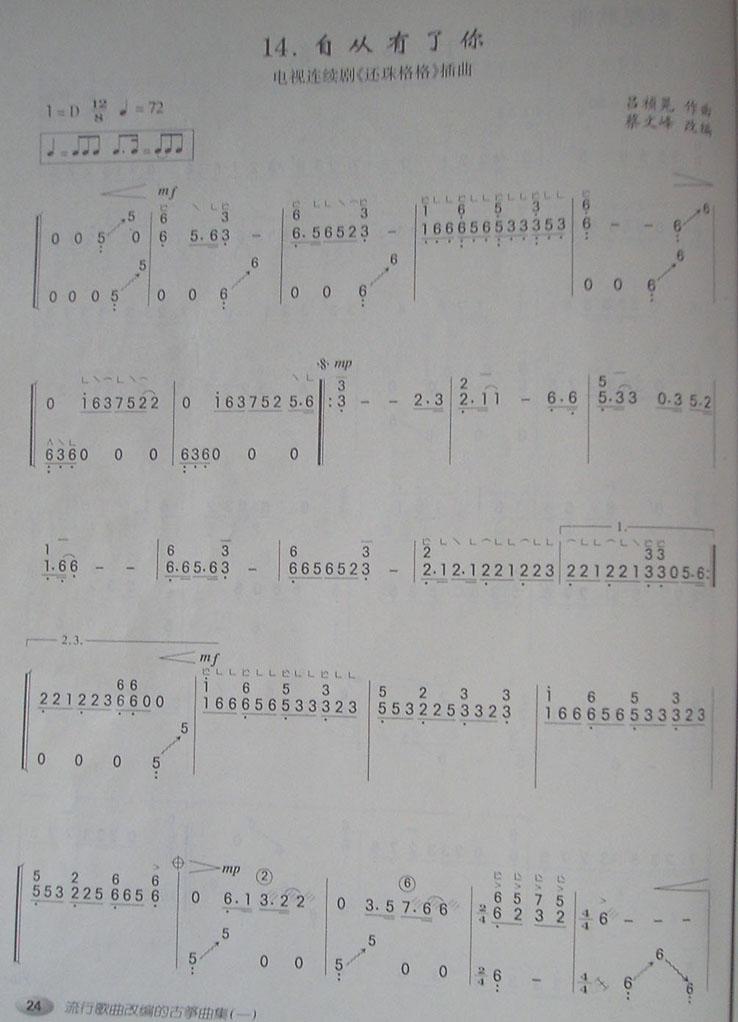 古筝曲谱 自从有了你1