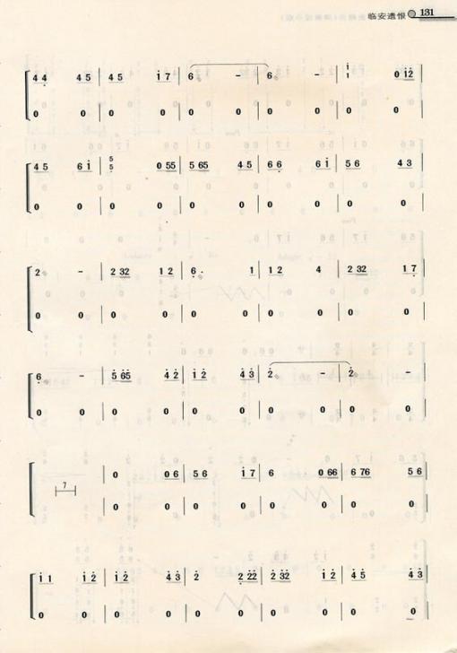 古筝曲谱 临安遗恨9