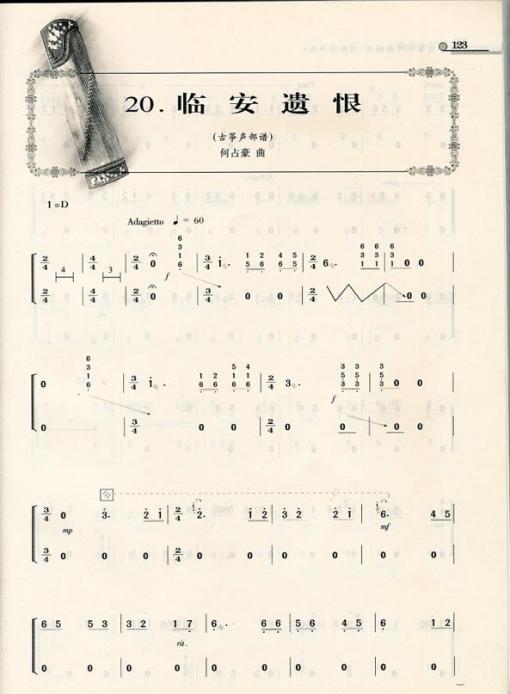 古筝曲谱 临安遗恨1