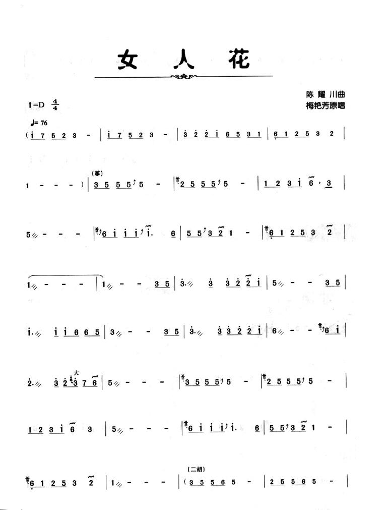 古筝曲谱 女人花 古筝曲谱 女人花下载 简谱下载 五线谱下载 曲谱网