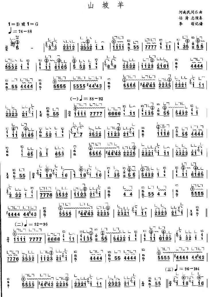 古筝曲谱 山坡羊1