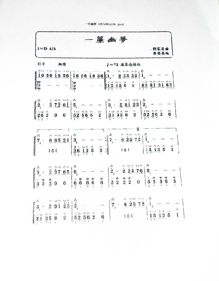 古筝曲谱 一帘幽梦1