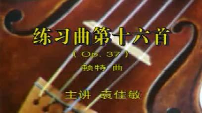 视频小提琴教学顿特练习曲第十六首