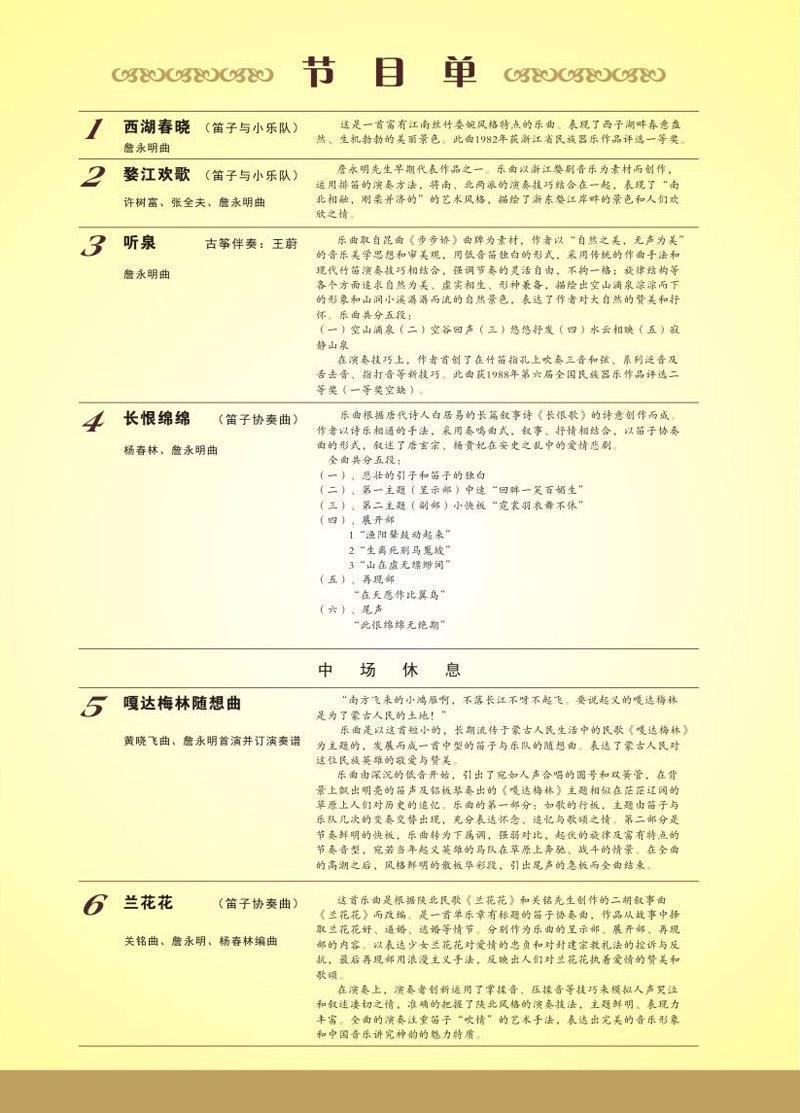 兰花花   (笛子协奏曲)          关铭曲,詹永明,杨春林编曲