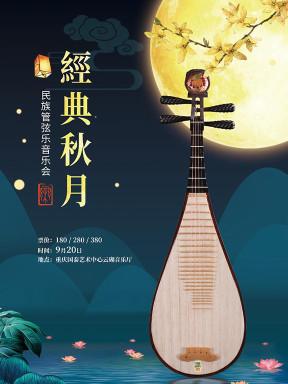 《经典秋月》民族管弦乐音乐会