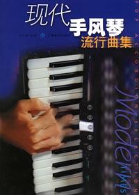 现代手风琴流行曲集