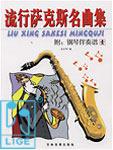 流行萨克斯名曲集1CD(附钢琴伴奏谱)