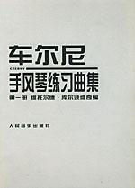 车尔尼手风琴练习曲集 第一册