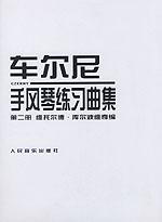 车尔尼手风琴练习曲集(第二册)