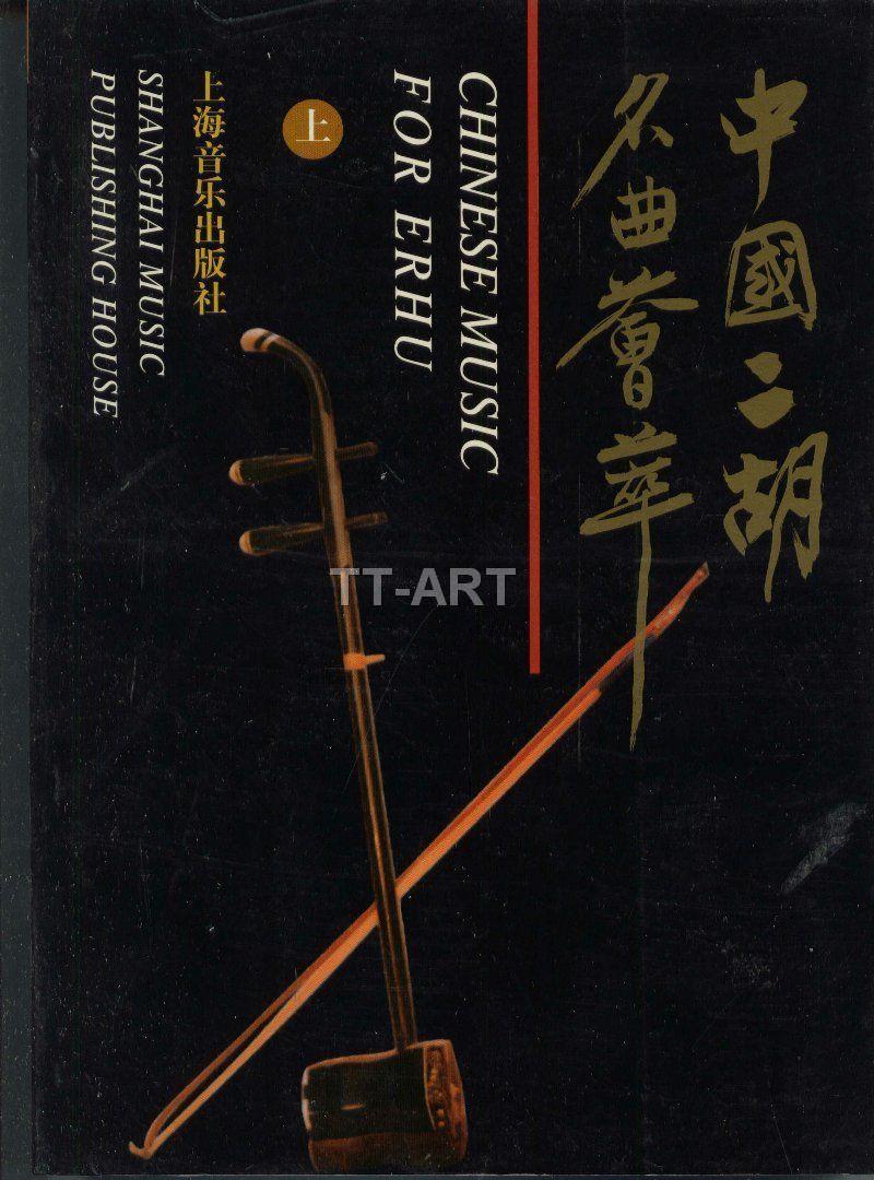 中国二胡名曲荟萃(上)