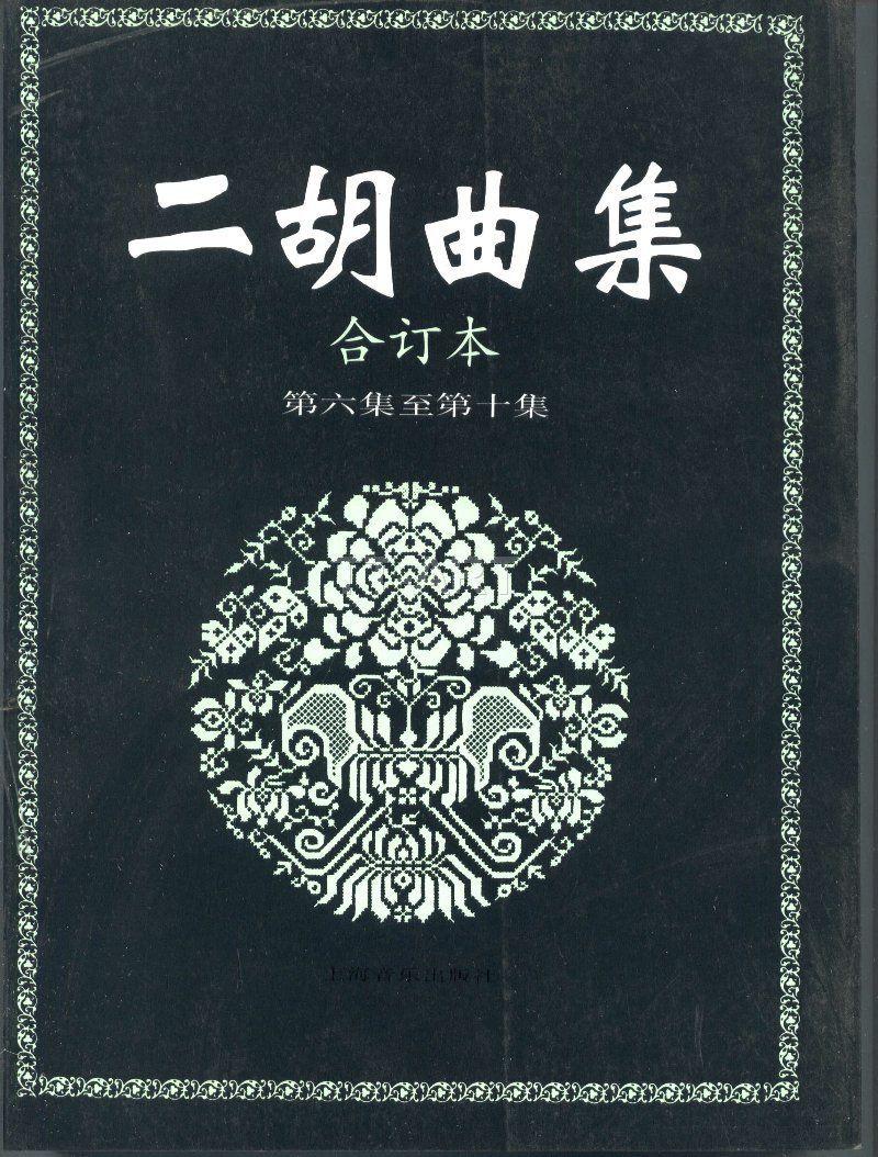 二胡曲集(合订本6-10)