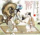 笛子三剑客(HDCD)