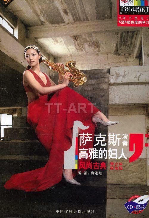 (音娱书)标准级萨克斯演奏―风尚古典:高雅的妇人(1C 1书)