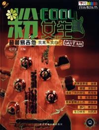 粉COOL女生-超简易吉他《我离开我自己》(CD 书)