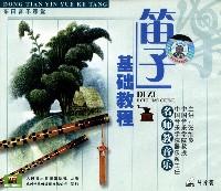 笛子基础教程(《东田音乐课堂》1教材+4VCD)