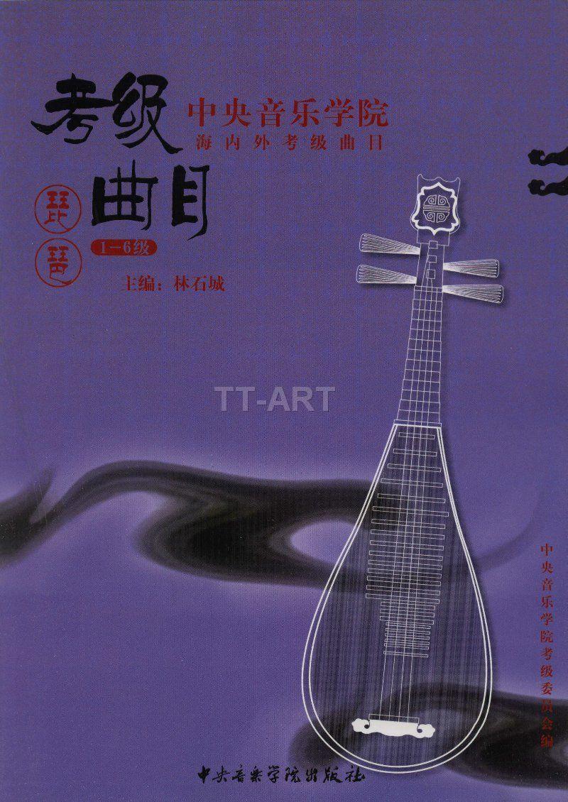考级曲目琵琶(1-6级)