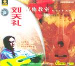 刘天礼吉他教室四·红色歌曲集(VCD)
