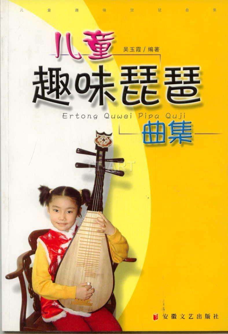 儿童趣味琵琶曲集