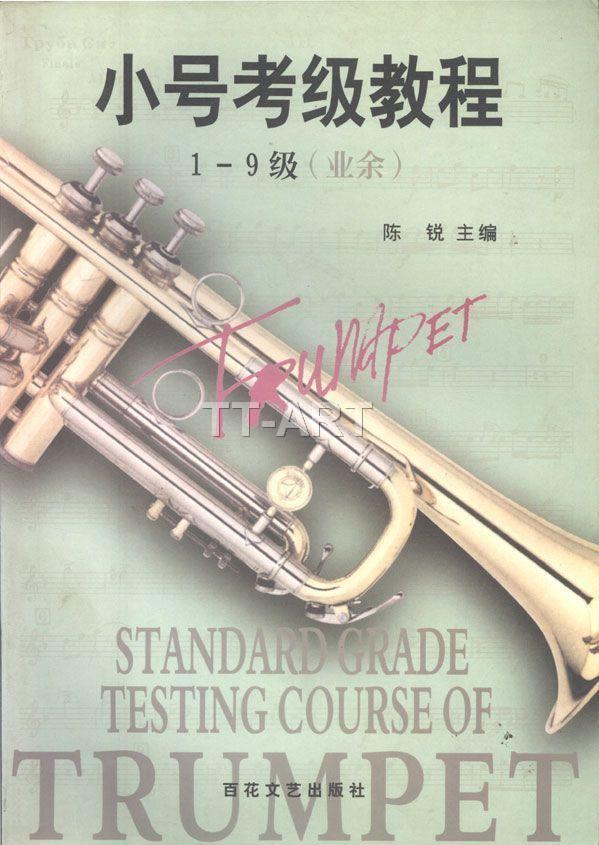T小号考级教程(1-9级)