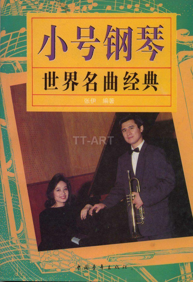 小号钢琴世界名曲经典