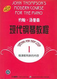 约翰 汤普森现代钢琴教程(1)