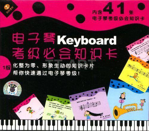 电子琴考级必会知识卡片1级