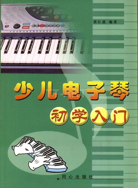少儿电子琴初学入门